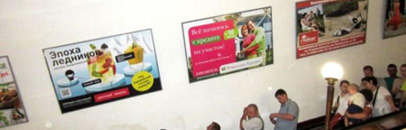 Преимущества рекламы в метро