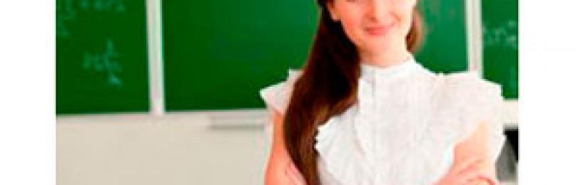 Целевая программа по предоставлению жилья учителям