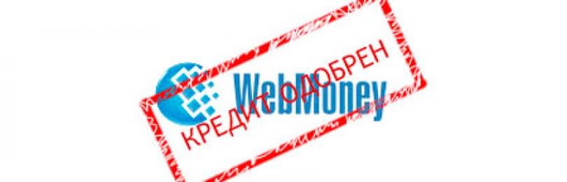 Кредиты webmoney
