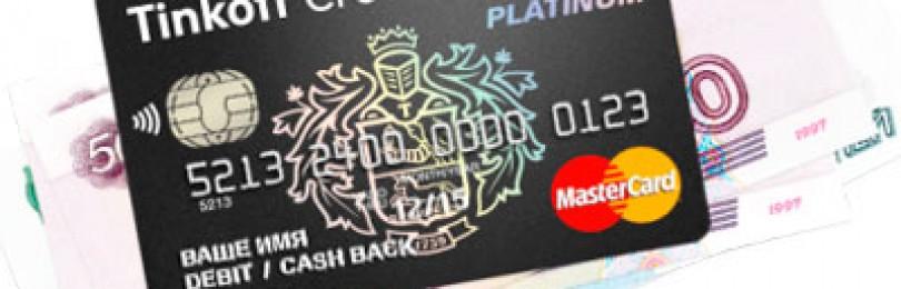 Условия кредитной карты Тинькофф