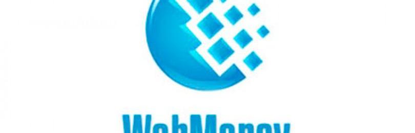 Система WebMoney: удобно и практично