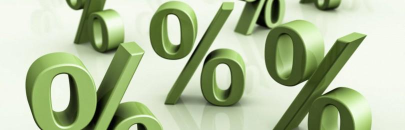 Что будет со ставками по кредитам в 2013 году