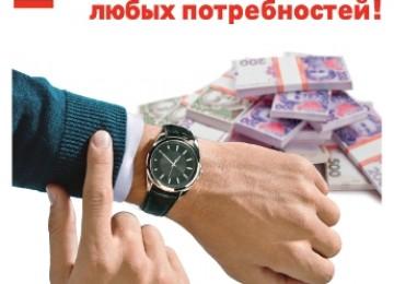 Быстрый кредит: да или нет