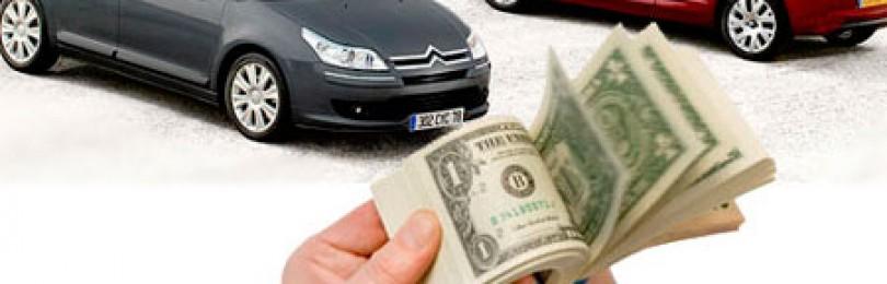 Кредит на автомобиль сегодня